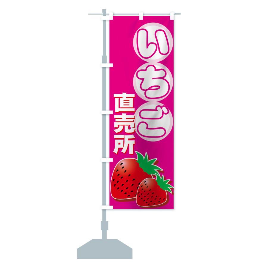 のぼり旗 いちご直売所|goods-pro|16