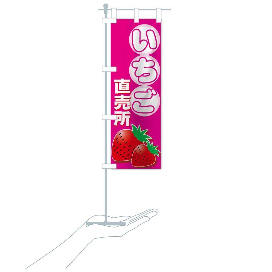 のぼり旗 いちご直売所|goods-pro|20