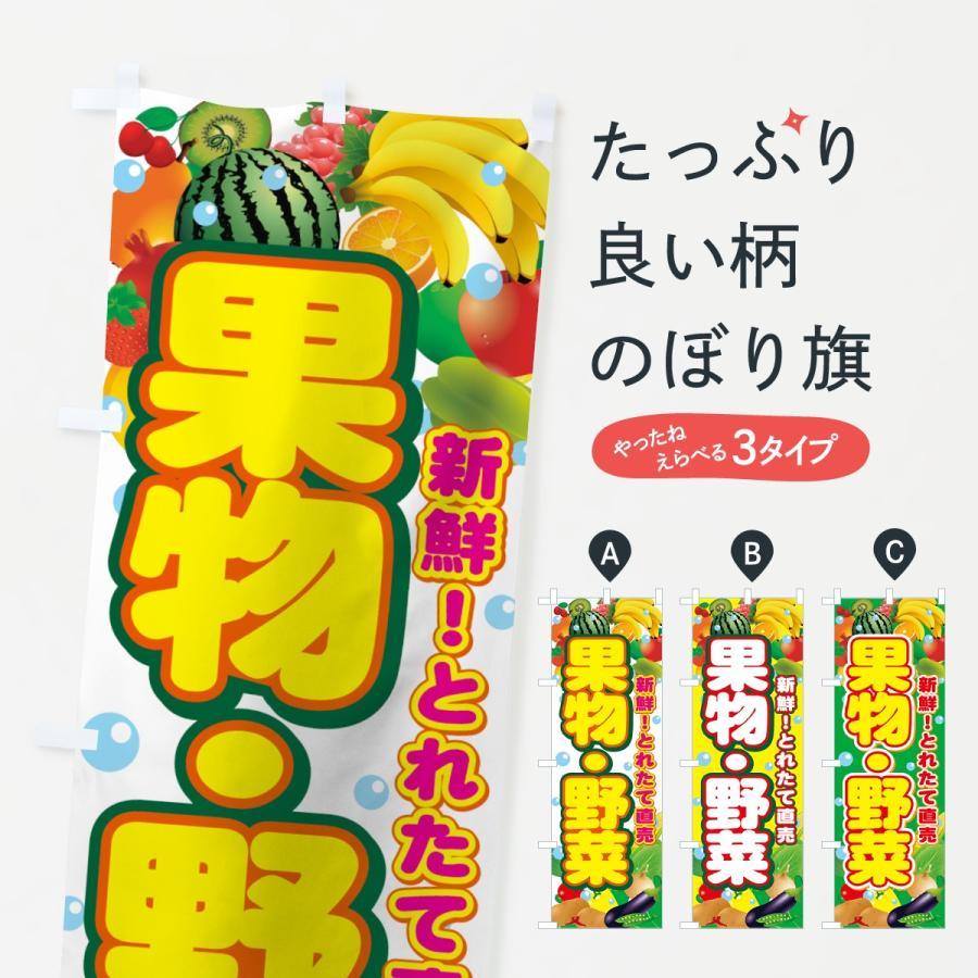 のぼり旗 果物・野菜|goods-pro