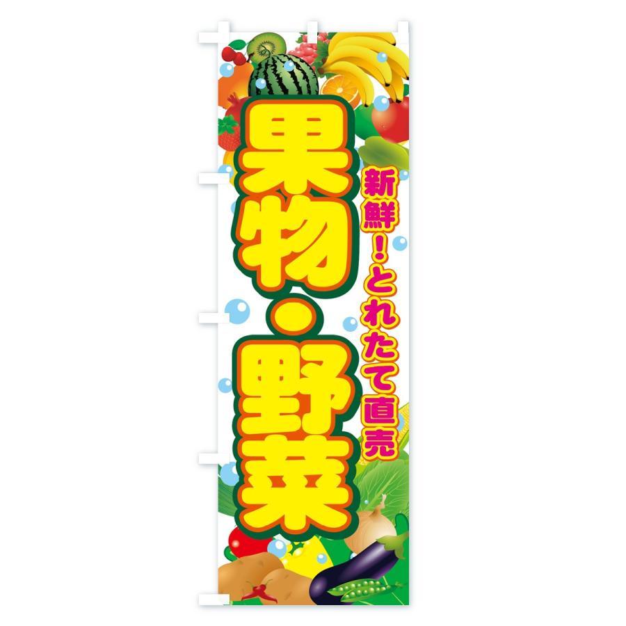 のぼり旗 果物・野菜|goods-pro|02