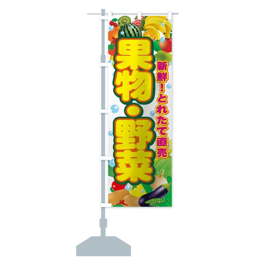 のぼり旗 果物・野菜|goods-pro|13
