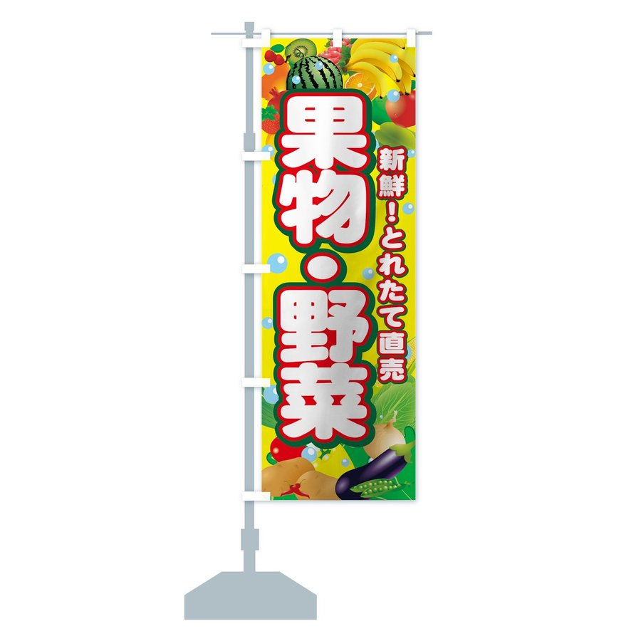 のぼり旗 果物・野菜|goods-pro|14