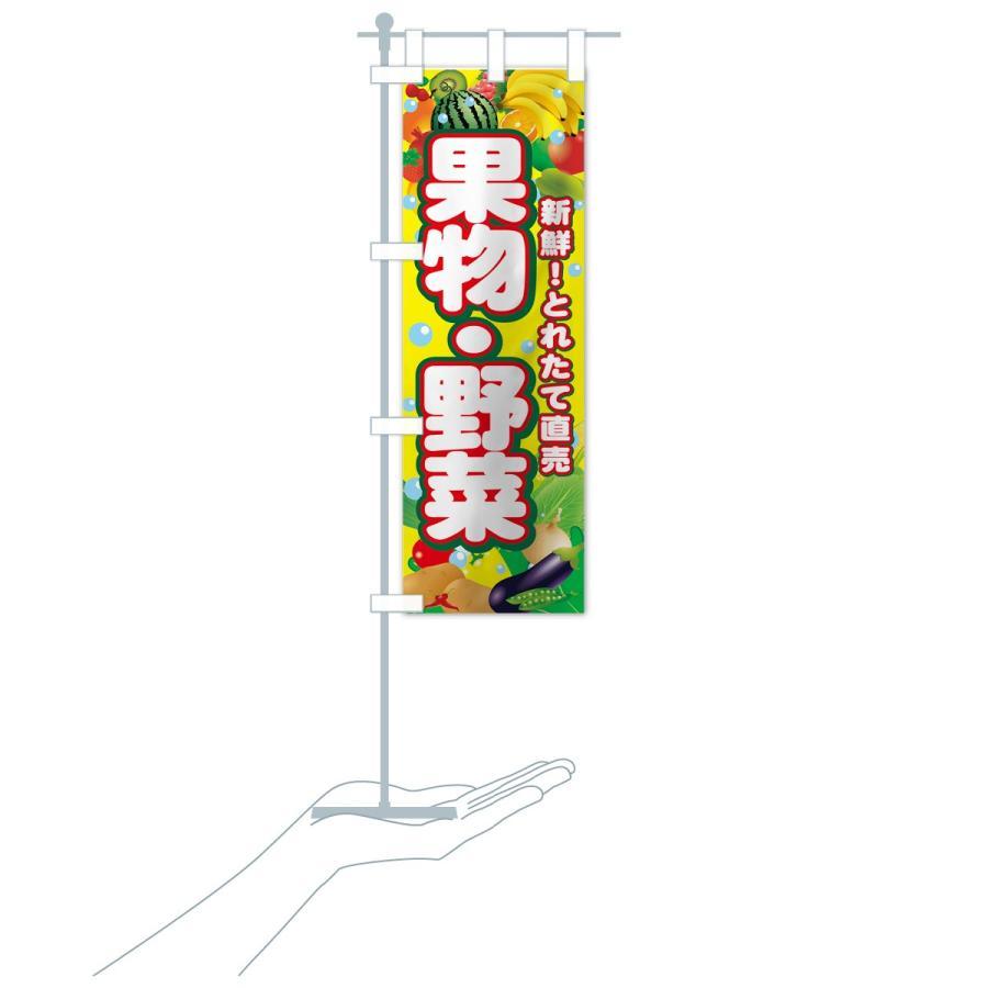 のぼり旗 果物・野菜|goods-pro|19