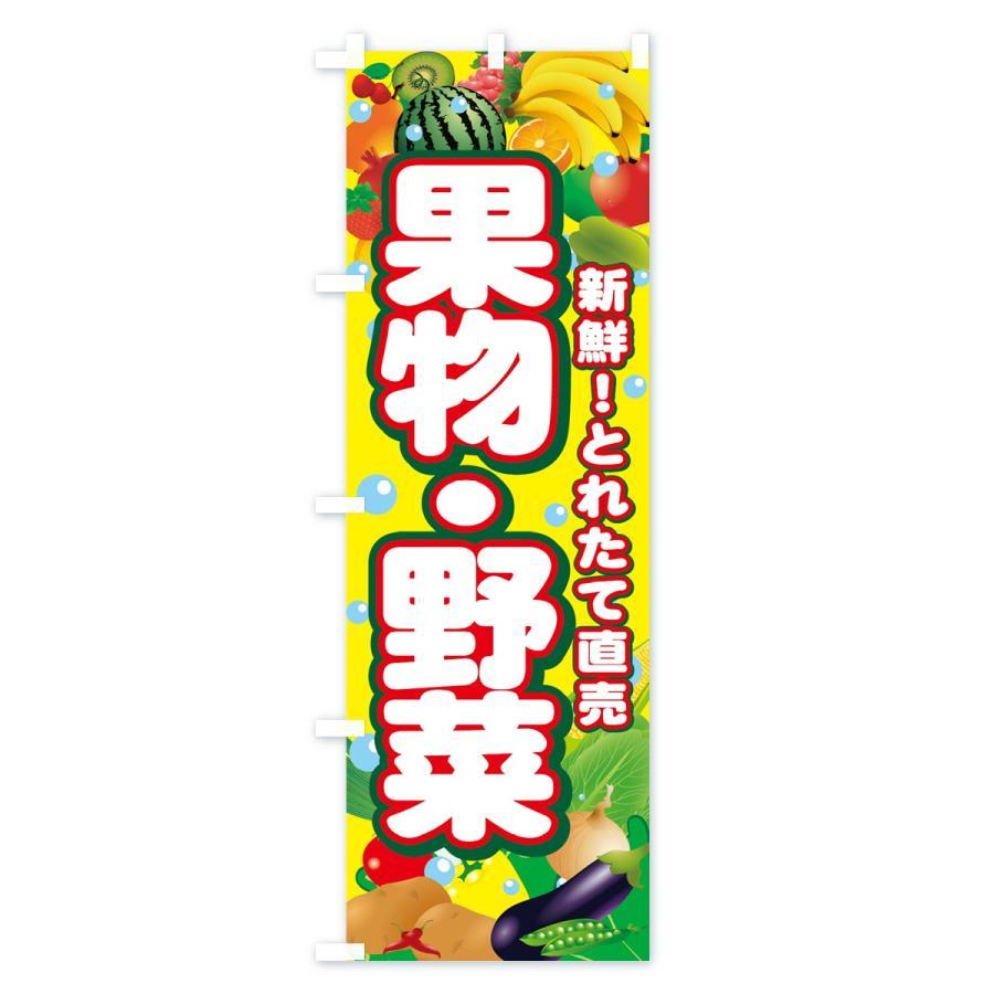 のぼり旗 果物・野菜|goods-pro|03