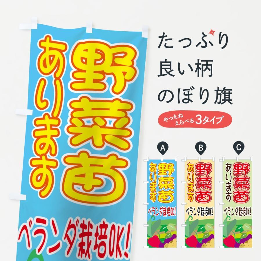 のぼり旗 野菜苗 goods-pro