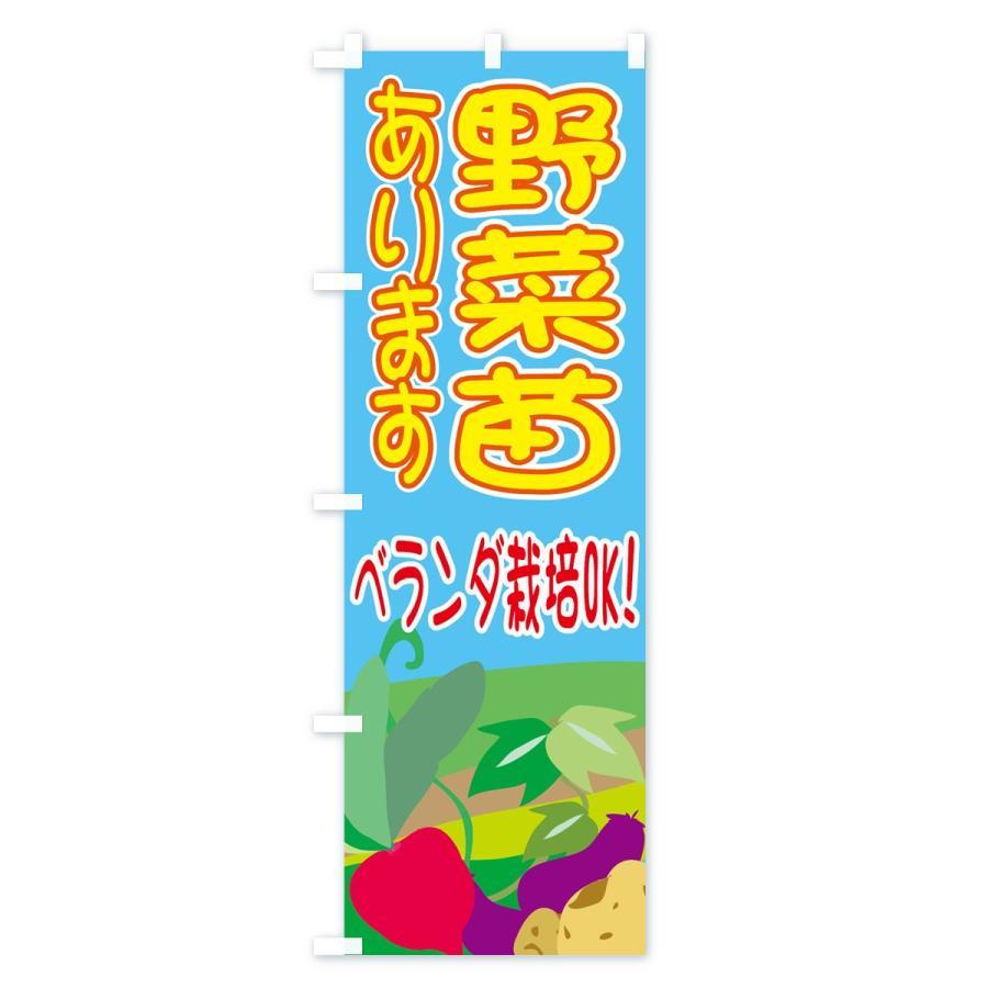 のぼり旗 野菜苗 goods-pro 02