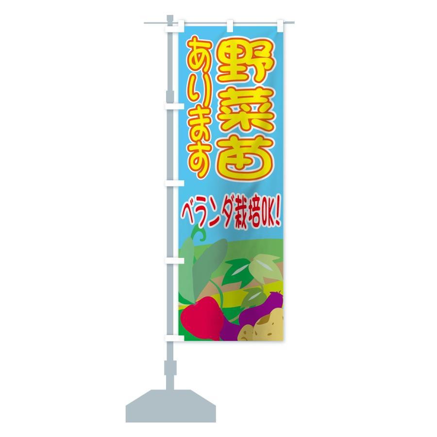 のぼり旗 野菜苗 goods-pro 13