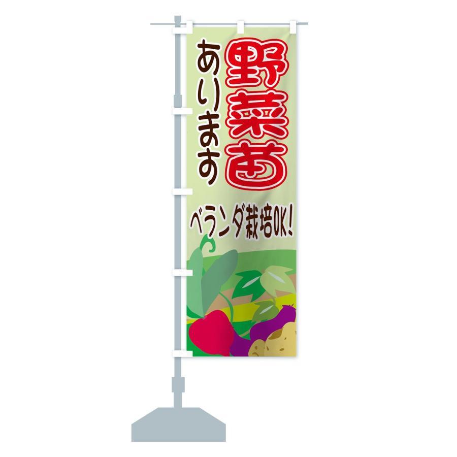 のぼり旗 野菜苗 goods-pro 15
