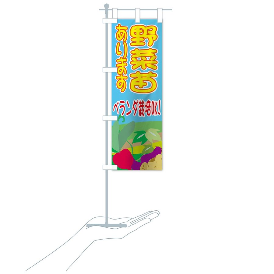 のぼり旗 野菜苗 goods-pro 16