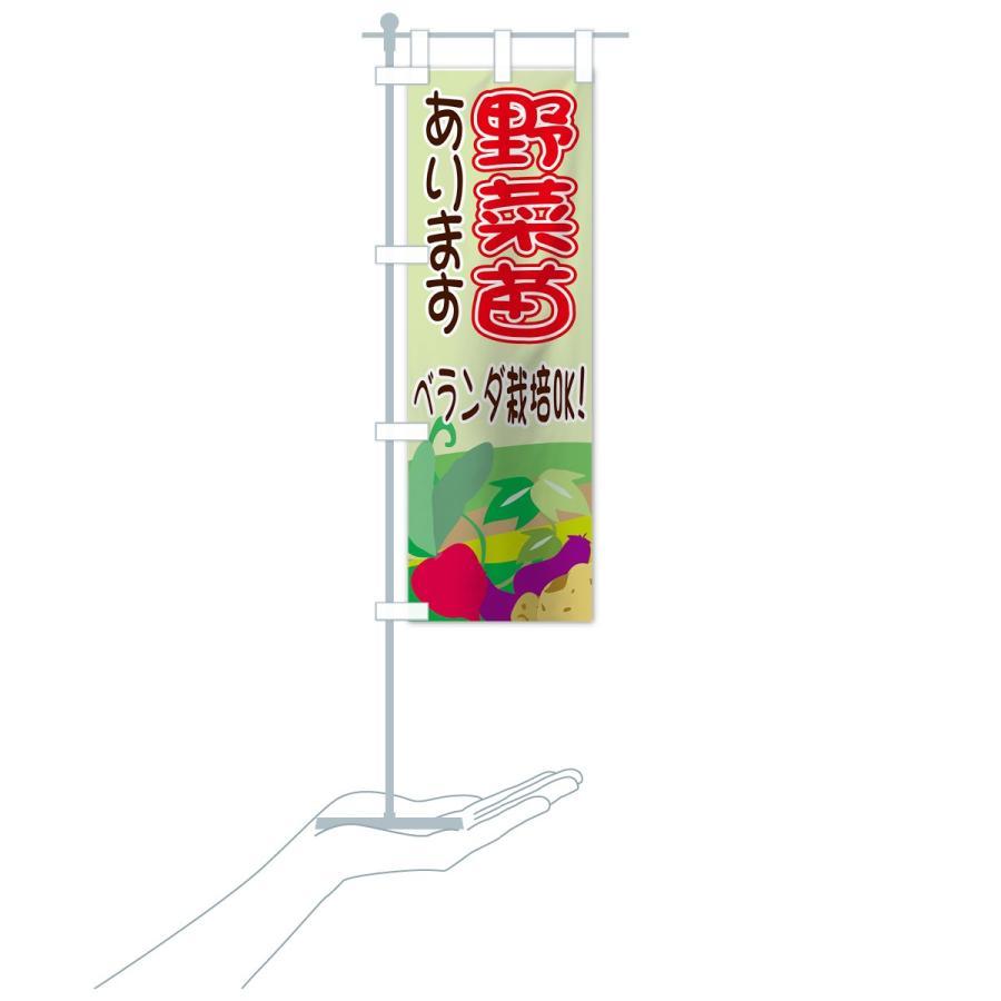 のぼり旗 野菜苗 goods-pro 20