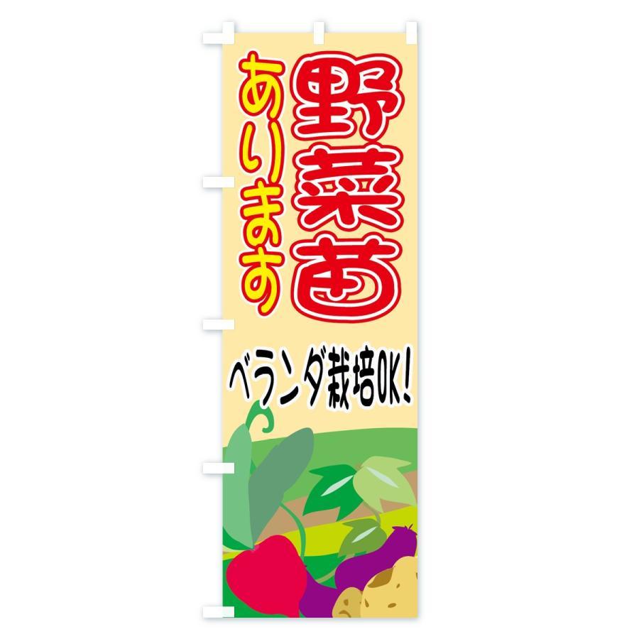 のぼり旗 野菜苗 goods-pro 03