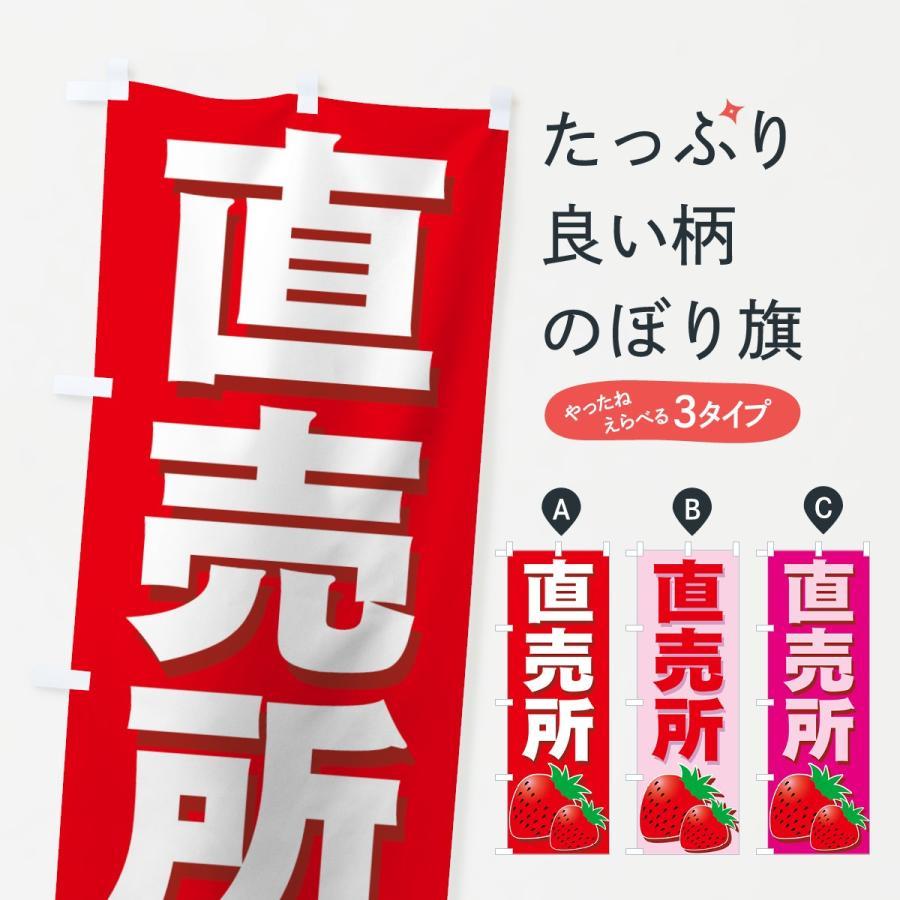 のぼり旗 いちご直売所 goods-pro