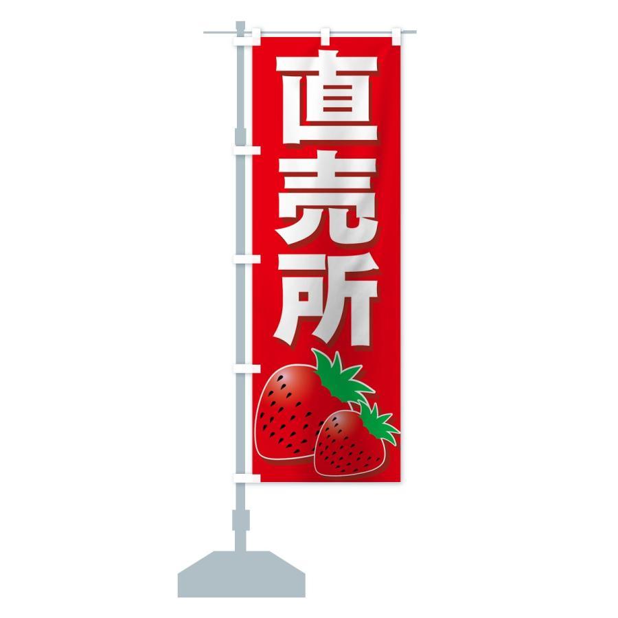 のぼり旗 いちご直売所 goods-pro 13
