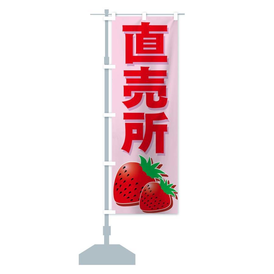 のぼり旗 いちご直売所 goods-pro 14