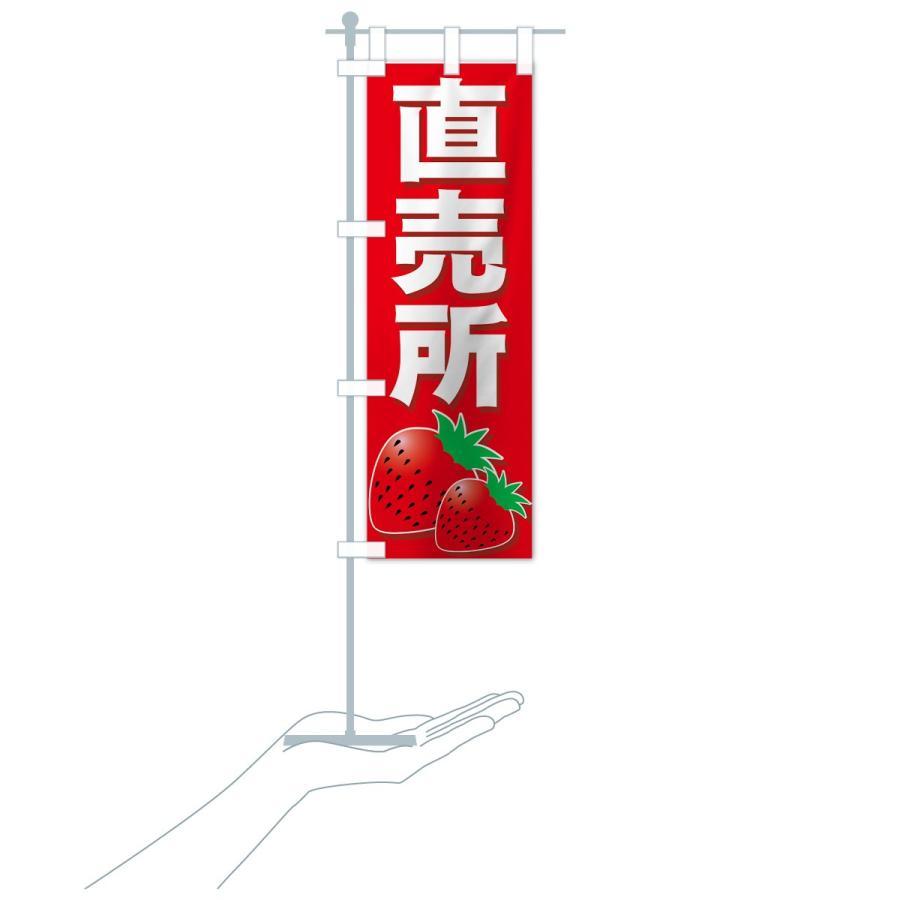 のぼり旗 いちご直売所 goods-pro 16