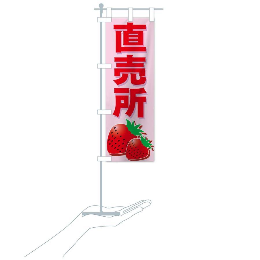 のぼり旗 いちご直売所 goods-pro 17