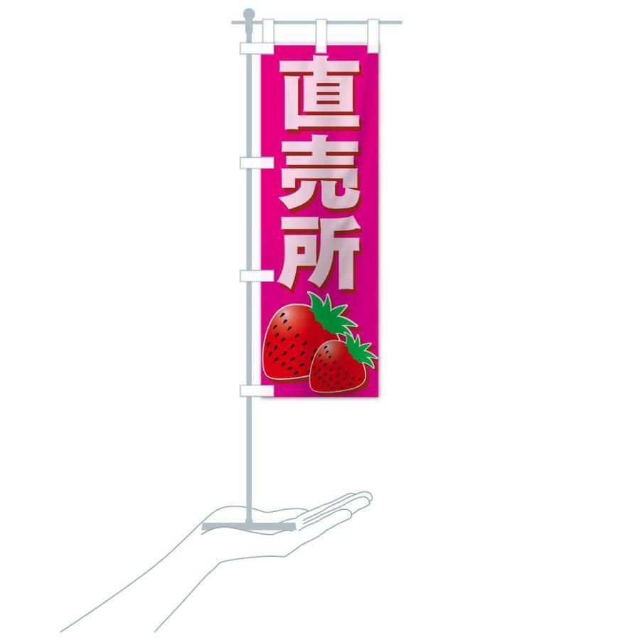 のぼり旗 いちご直売所 goods-pro 18