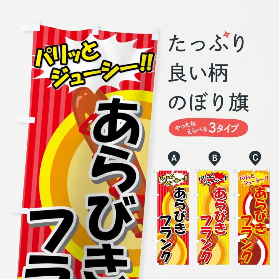 のぼり旗 あらびきフランク|goods-pro
