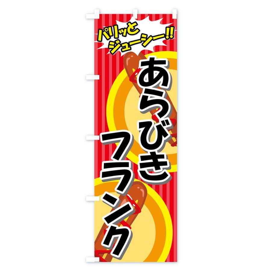 のぼり旗 あらびきフランク|goods-pro|02