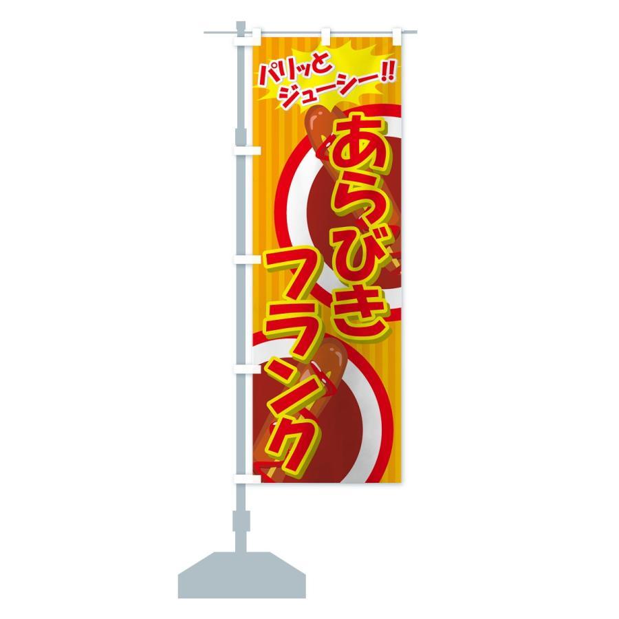 のぼり旗 あらびきフランク|goods-pro|15
