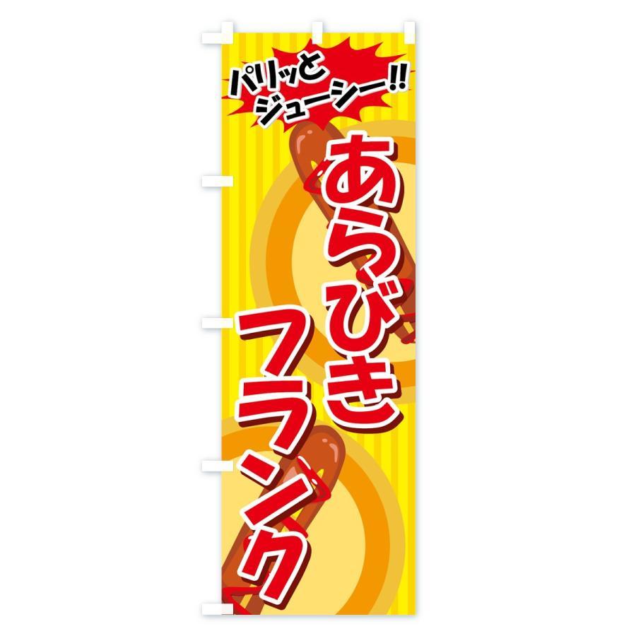 のぼり旗 あらびきフランク|goods-pro|03