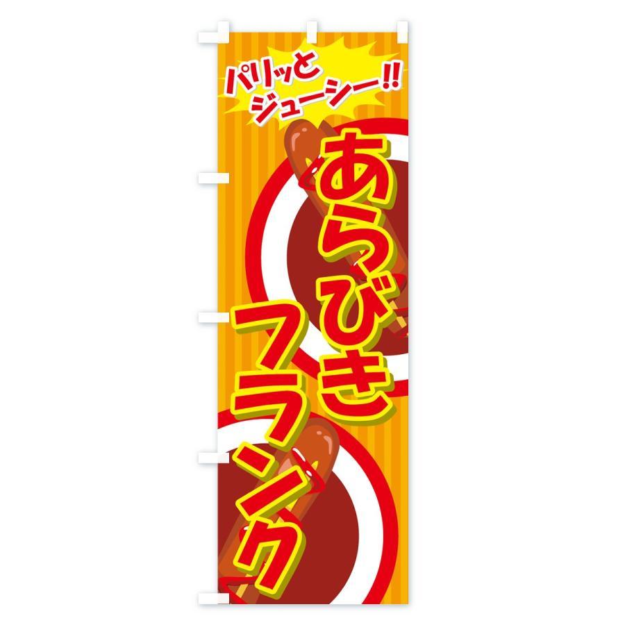 のぼり旗 あらびきフランク|goods-pro|04