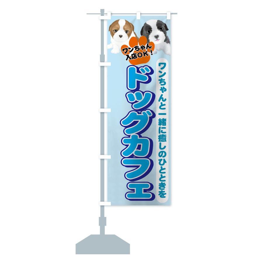 のぼり旗 ドッグカフェ goods-pro 14