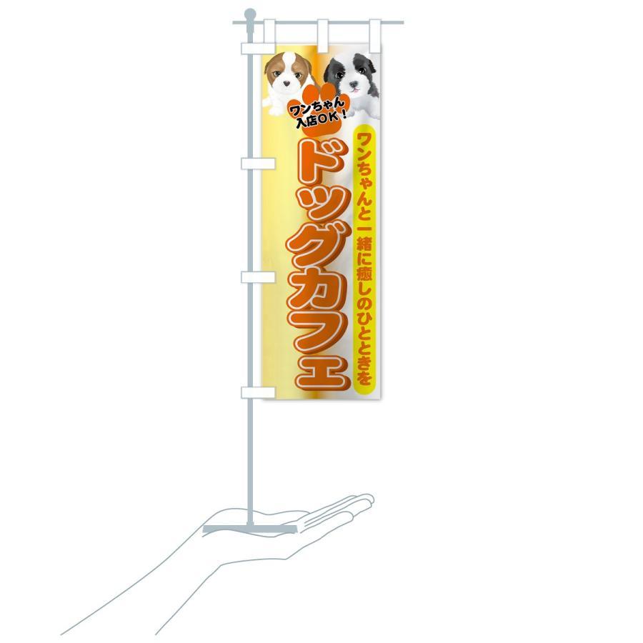 のぼり旗 ドッグカフェ goods-pro 18