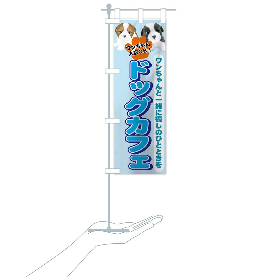 のぼり旗 ドッグカフェ goods-pro 19
