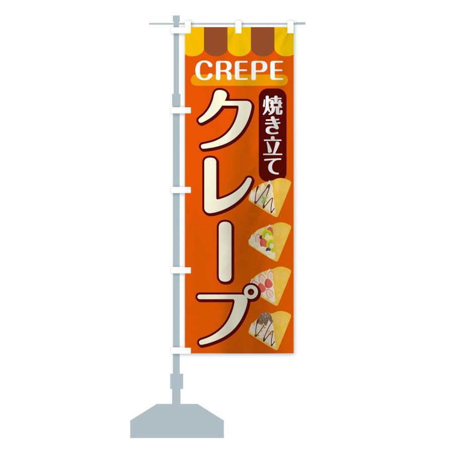 のぼり旗 焼き立てクレープ|goods-pro|15