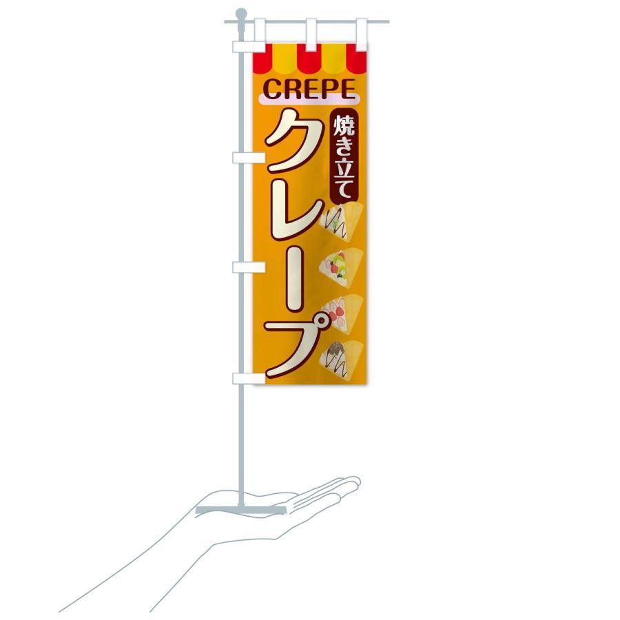 のぼり旗 焼き立てクレープ|goods-pro|16