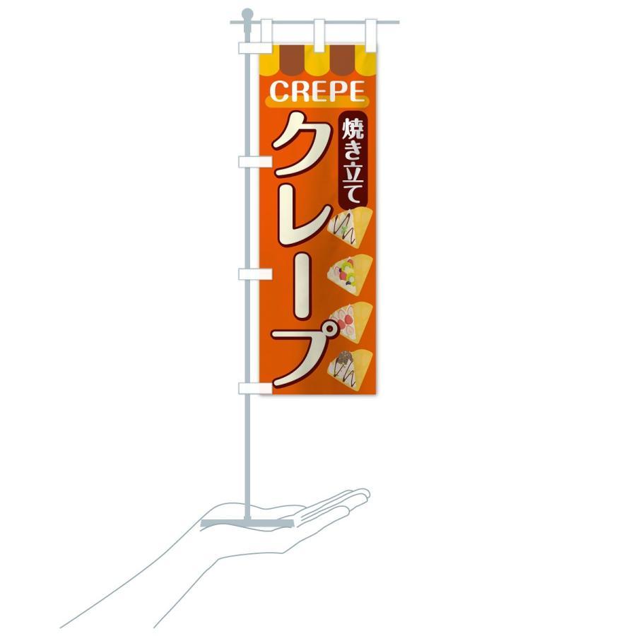 のぼり旗 焼き立てクレープ|goods-pro|18