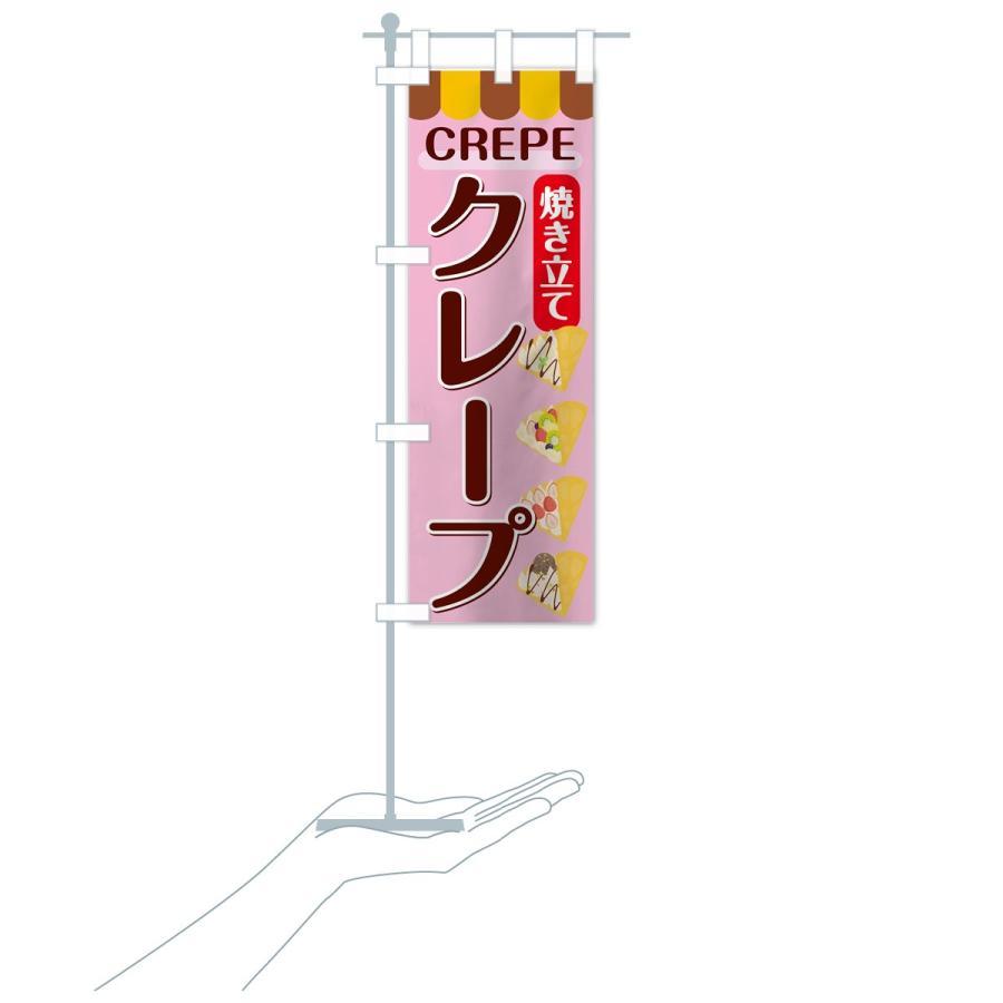 のぼり旗 焼き立てクレープ|goods-pro|19