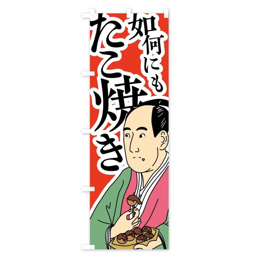のぼり旗 如何にもたこ焼き goods-pro 02