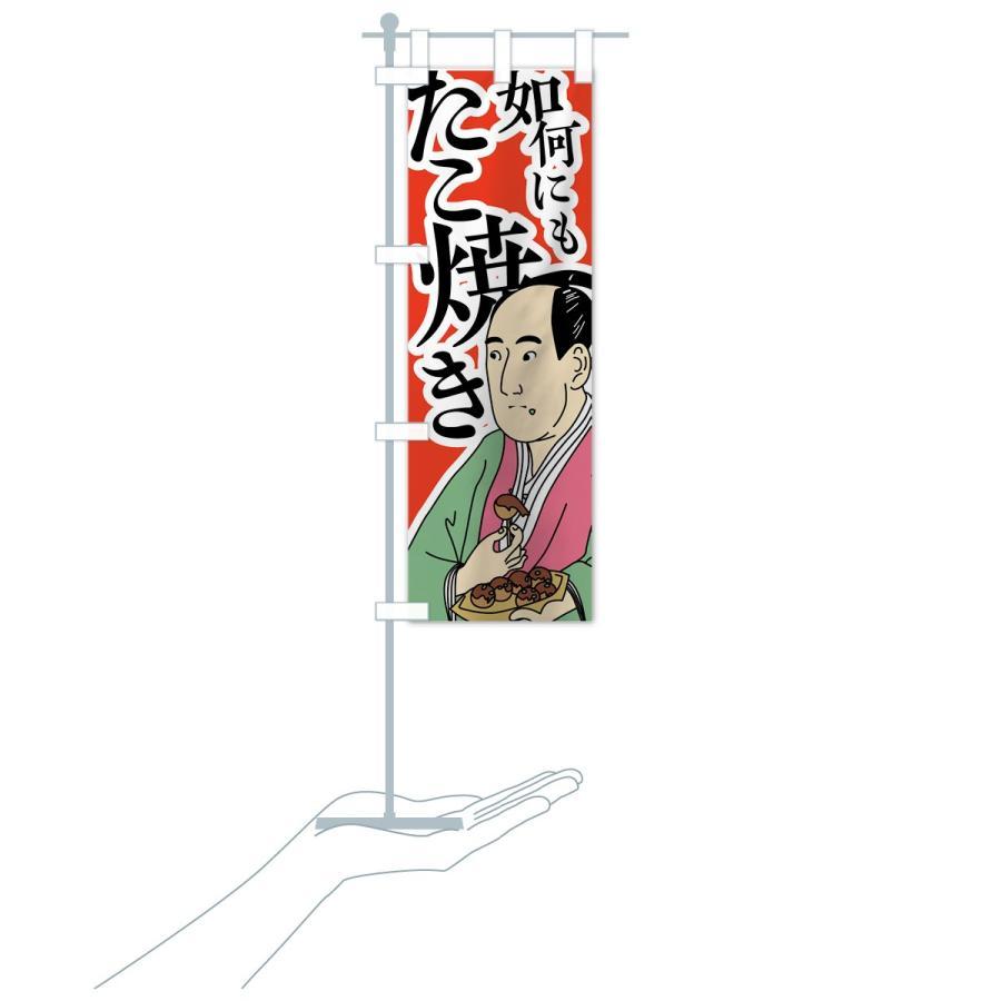 のぼり旗 如何にもたこ焼き goods-pro 16