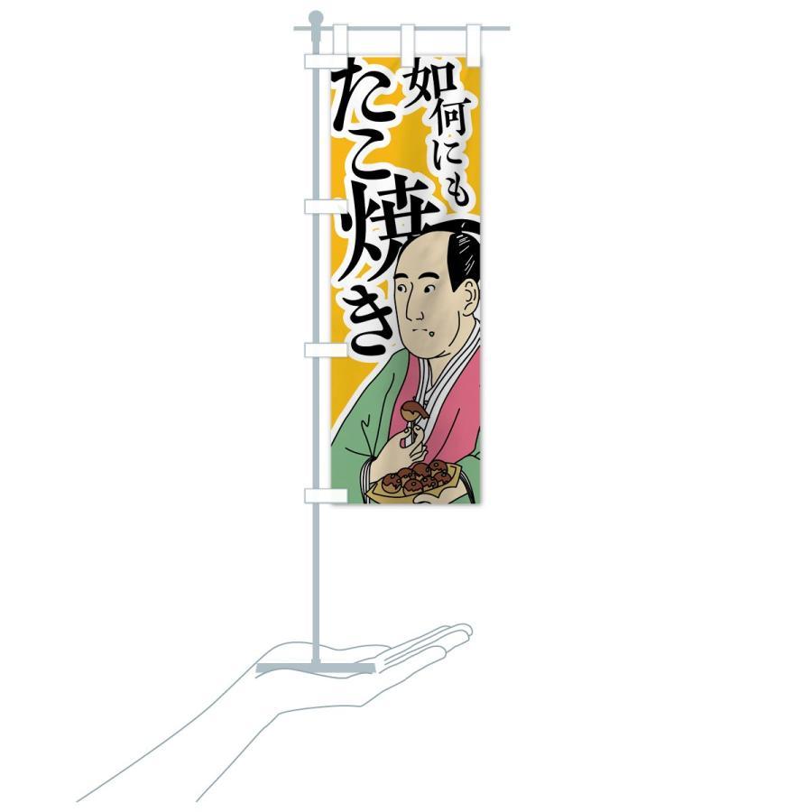 のぼり旗 如何にもたこ焼き goods-pro 20