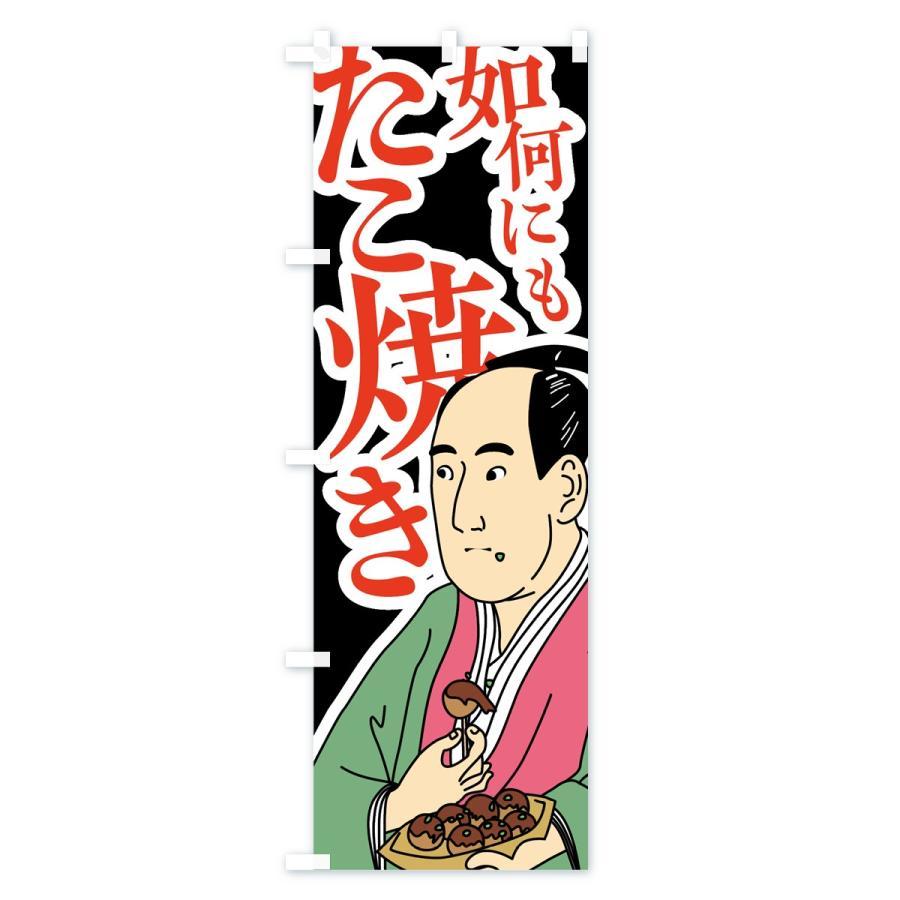 のぼり旗 如何にもたこ焼き goods-pro 03