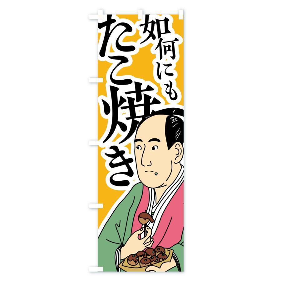 のぼり旗 如何にもたこ焼き goods-pro 04