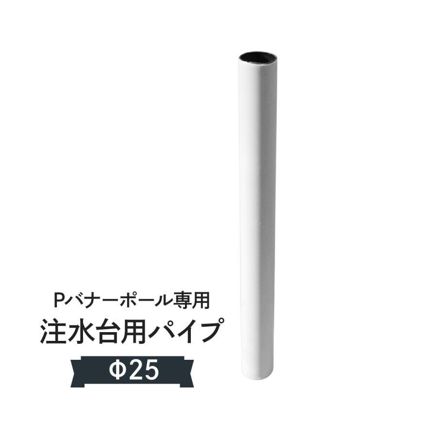 Pバナーポール用ポール台 回転パイプ Φ25mm goods-pro