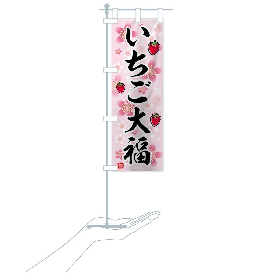 のぼり旗 いちご大福|goods-pro|17