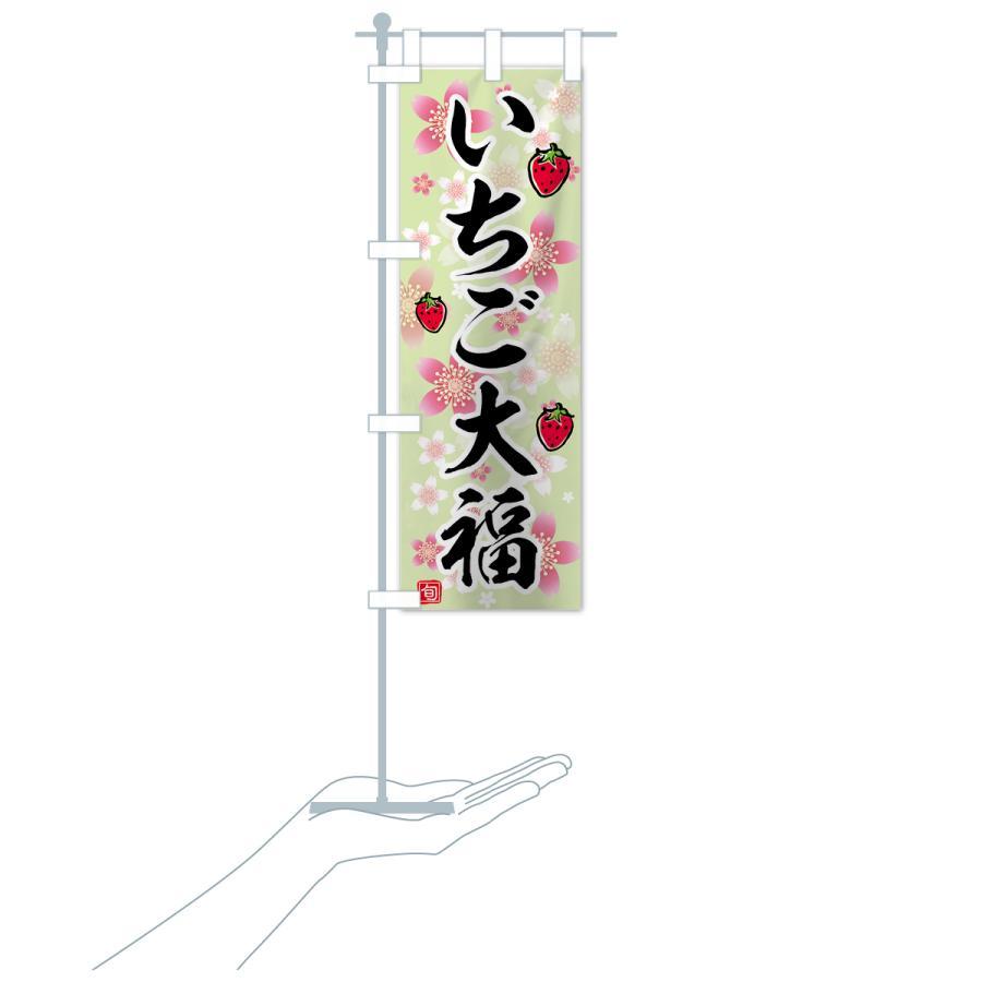 のぼり旗 いちご大福|goods-pro|19