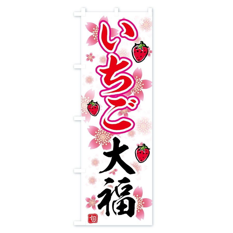 のぼり旗 いちご大福|goods-pro|03