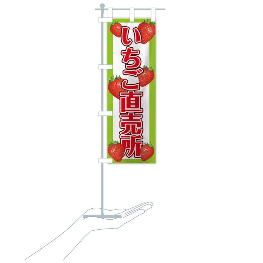 のぼり旗 いちご直売所|goods-pro|19