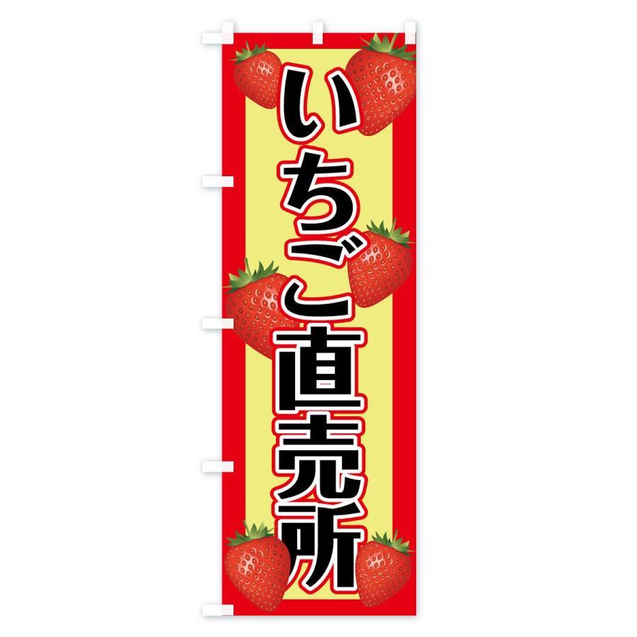 のぼり旗 いちご直売所|goods-pro|04