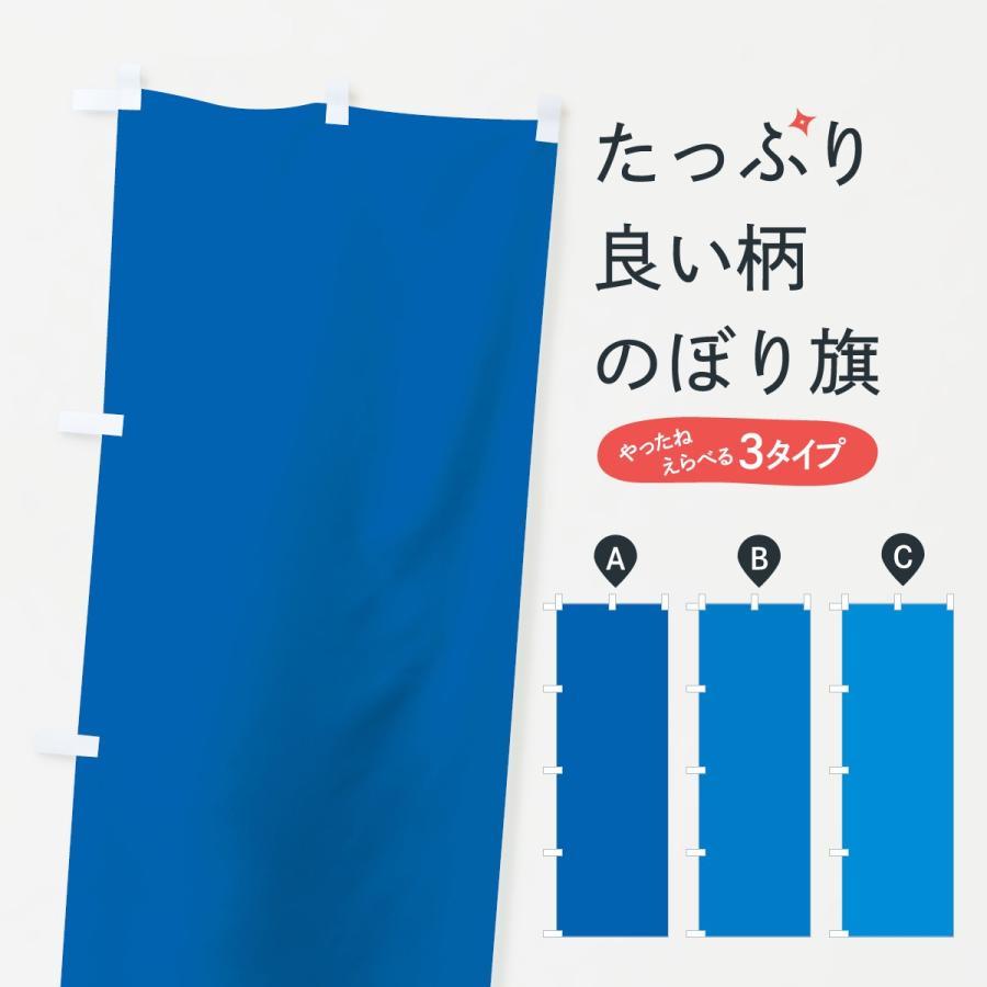 のぼり旗 ブルー無地 goods-pro