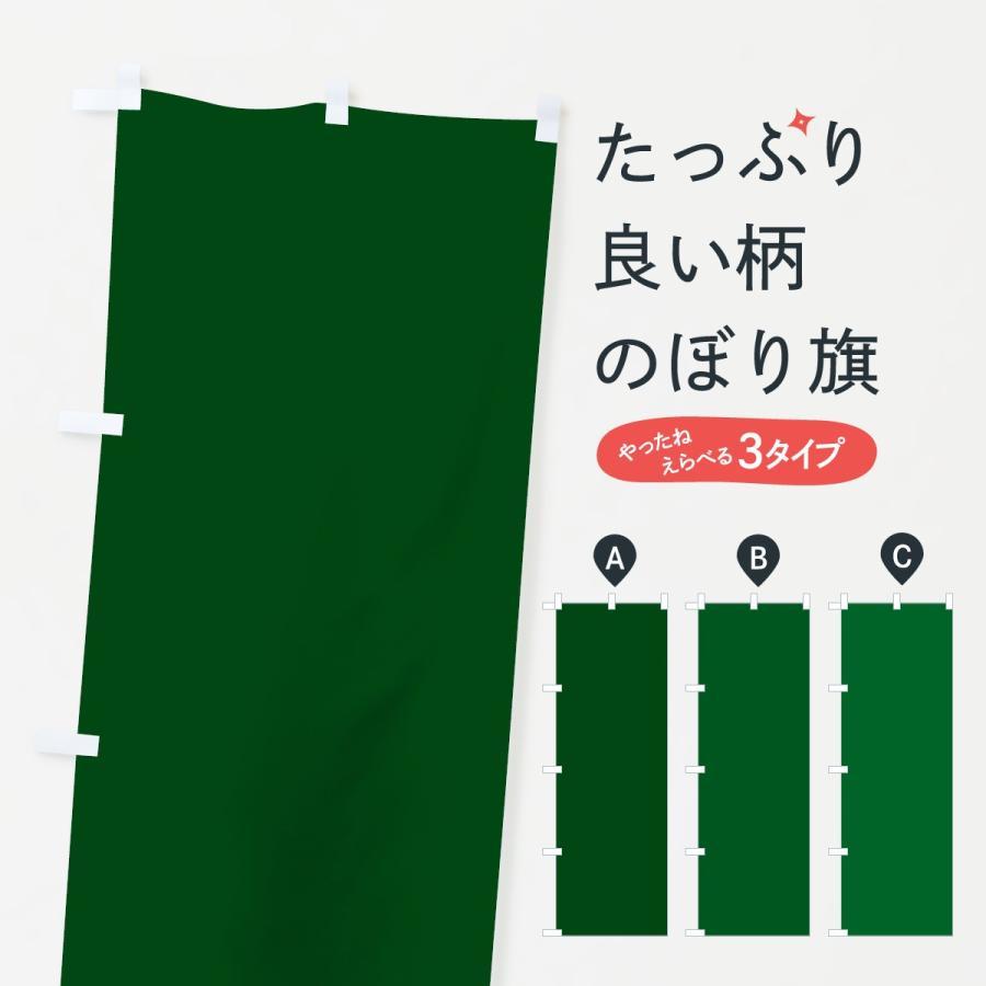 のぼり旗 グリーン無地 goods-pro