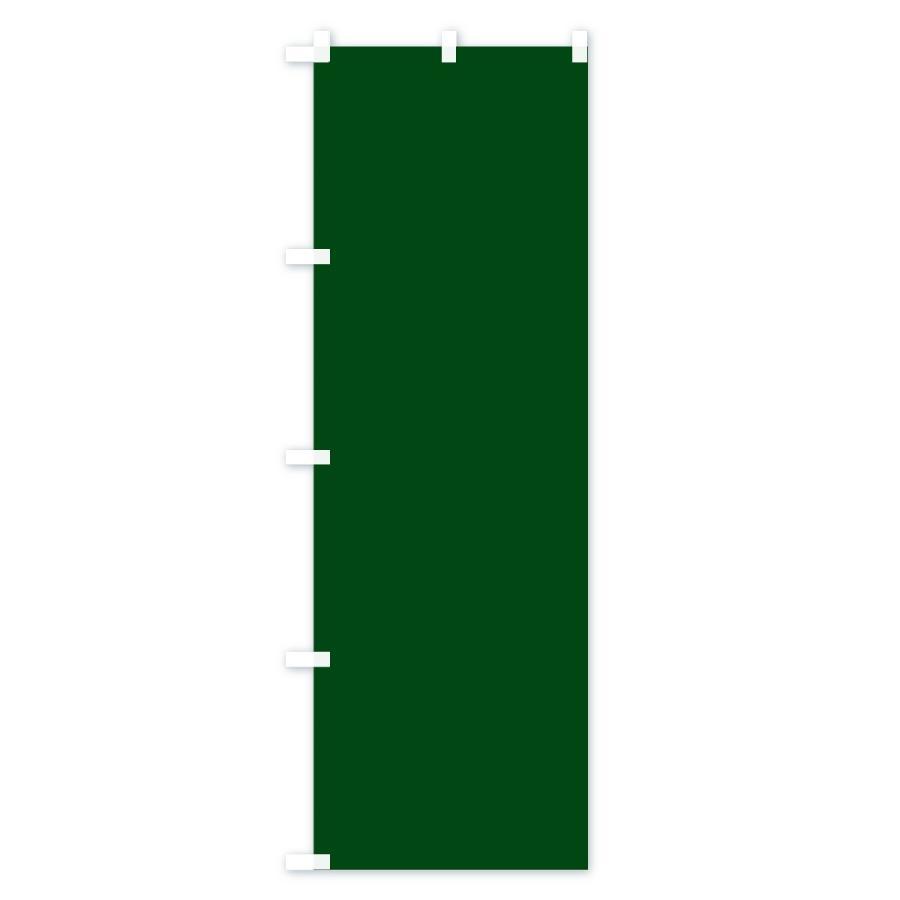 のぼり旗 グリーン無地 goods-pro 02