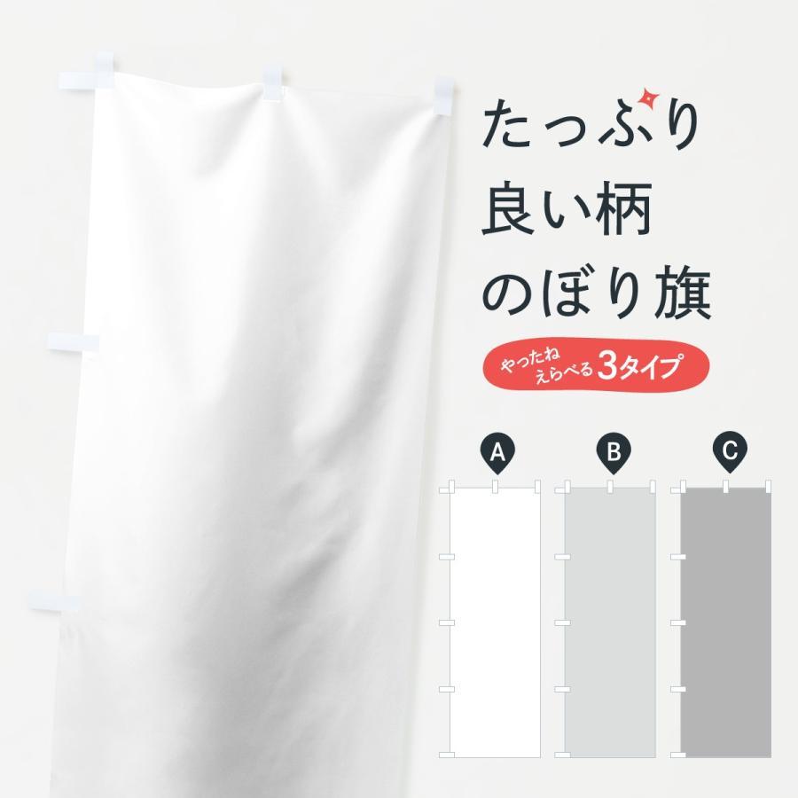 のぼり旗 ホワイト無地|goods-pro