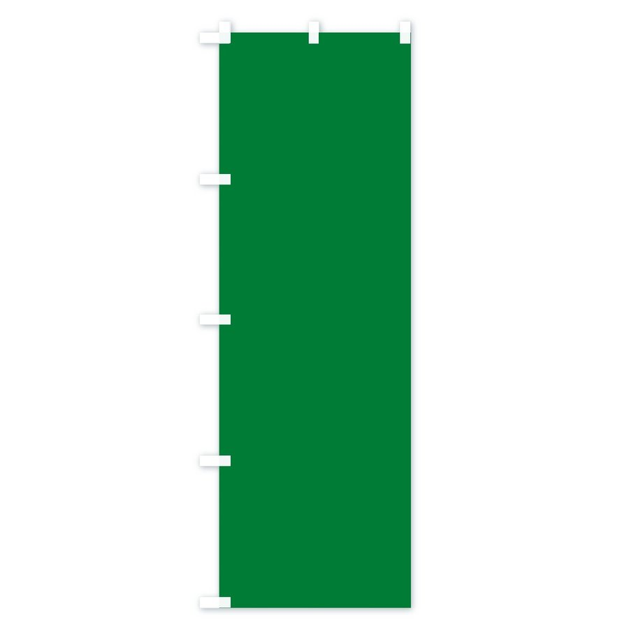 のぼり旗 グリーン無地|goods-pro|03