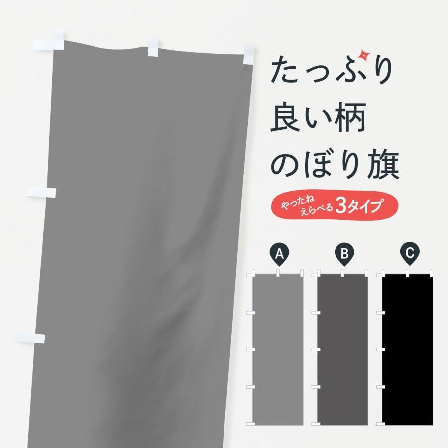 のぼり旗 モノクロ無地 goods-pro